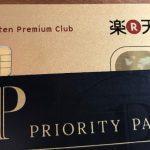 楽天プレミアムカードは海外在住に必須/即、年会費以上の価値